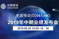 中国移动2019年中期业绩发布会8月30日召开