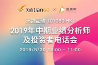 天鸽互动2019年中期业绩电话会8月30召开