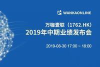 万咖壹联2019年中期业绩发布会8月30日召开