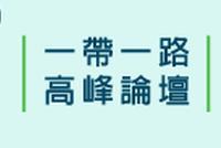 第四届一带一路高峰论坛将于9月11日至12日举行