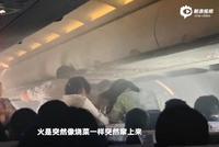 东航航班因旅客充电宝自燃返航 事发时乘客并未使用