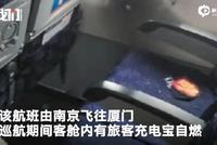 航班客舱内旅客充电宝自燃 东航:确保安全返航南京