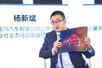 华晨宝马杨新斌:企业社会责任和商业利益 不是一致的