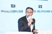 PPmoney倪冰:移动支付为国民消费升级提供坚实基础