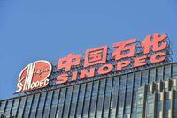 中石化保险总经理刘继锋:石油行业也是高风险行业