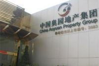 [房企图鉴]中国奥园:存货周转率低 融资成本达7.4%