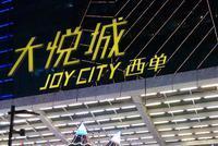 [房企图鉴]大悦城:净负债率较高 净利润率同比下降