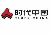 [房企图鉴]时代中国:逆势加大拿地力度 杠杆率走高