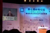 """""""第八届岭南论坛""""将于10月12日在广州举行"""