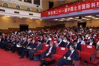 第22届科博会主题报告会将于10月24日在北京召开