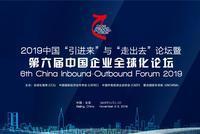 """2019第六届中国""""引进来""""与""""走出去""""论坛"""