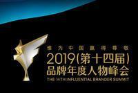 2019第十四届品牌年度人物峰会于12月在北京举行