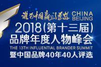 2018品牌年度人物峰会
