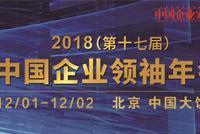 2018中国企业领袖年会