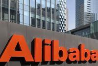阿里巴巴11月15日开放散户认购 总额最多13.4亿美元