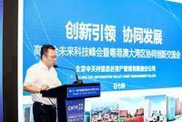 石七林:中关村携手粤港澳大湾区 打造新生态创新高地