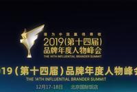 视频|2019第十四届品牌年度人物峰会将于12月举行