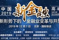 回顾:2019中国新金融高峰论坛 黄奇帆于学军出席并演讲