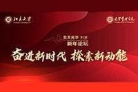 第二十一届北大光华新年论坛将于12月14日在北京举行