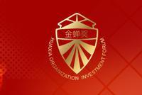 第十三届金蝉奖颁奖盛典将于12月在京举行