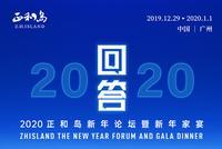 正和岛新年论坛暨新年家宴如约而至:回答2020