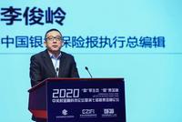 李俊岭:保险科技的发展离不开监管政策的指引