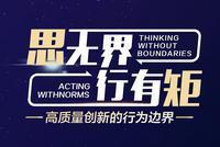 川商总会2020新年演讲:刘永好等演讲