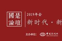 全程视频|国是论坛2019年会:杨伟民、许宏才等发言