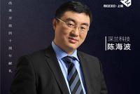 陈海波:数字经济必然走向人工智能经济