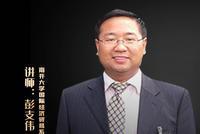 第四期:彭支伟谈冷静应对疫情冲击
