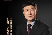 第一期:张燕生解析疫情影响下企业如何渡困?