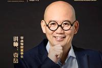 第二期:袁岳解析企业战疫共克时艰