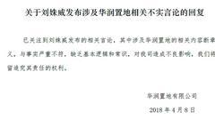 华润置地回应刘姝威质疑:与事实不符 将追究其责任