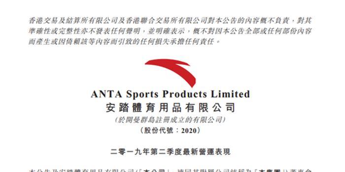 安踏體育:品牌產品零額增10%-20% 其他品牌增60%-65%