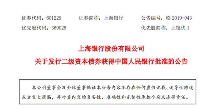 上海银行:央行同意本公司发行不超过200亿二级资本债