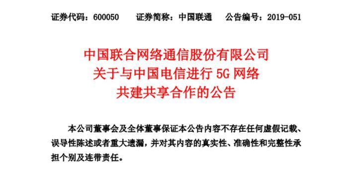 中国联通发与中国电信进行5G网络共建共享合作的公告