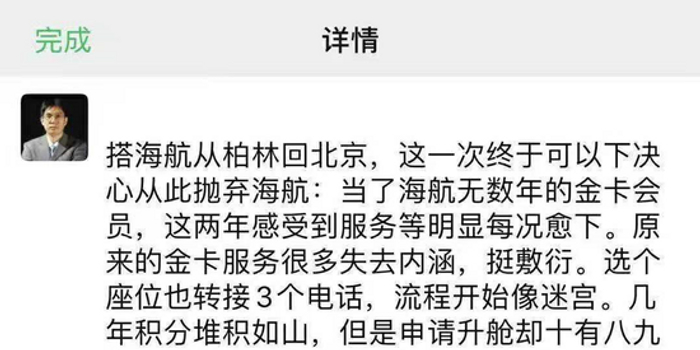 <b>方兴东:海航管理已伤 从此抛弃海航</b>