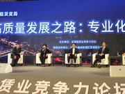 高峰圆桌二:金融租赁高质量发展之路