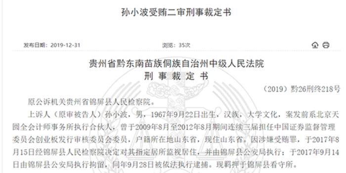 发审委员收45家企业778万 国泰君安等保荐人员工送钱