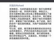 刘强东:与联想坚定站在一起 声讨谣言伸张正义