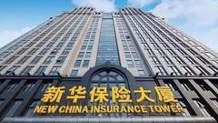 新华保险去年净利53.8亿增长9% 遭宝武集团连续减持
