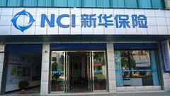 新华保险恢复正增长 2017年净利润53.83亿元