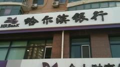贷后管理不力 农业银行哈尔滨道外支行被罚30万