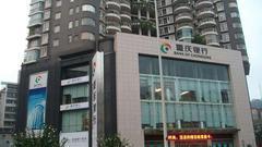 重庆银行2017年不良贷款率上升 管理层详解成因