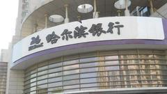 股权累计变动1426次惹麻烦 哈尔滨银行A股IPO搁浅