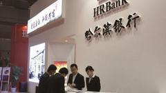 哈尔滨银行回A中途喊停 明天系所持内资股是导火线?