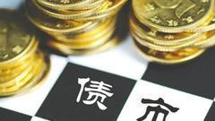 国泰君安:央行跟随加息5BP 债市仍具配置价值