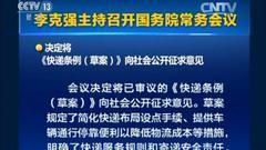 李克强签署国务院令公布《快递暂行条例》