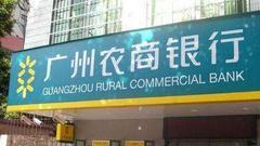 广州农商行去年净利润同比增长逾13% 不良实现双降