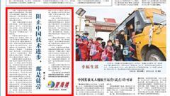 党报头版评论:阻止中国技术进步 那是徒劳